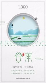 谷雨 传统节气 谷雨知识普及 谷雨宣传海报 微信海报 微商推广 24节气 企业通