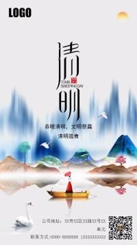 清明节公司宣传海报 微信海报 24节气 朋友圈推广