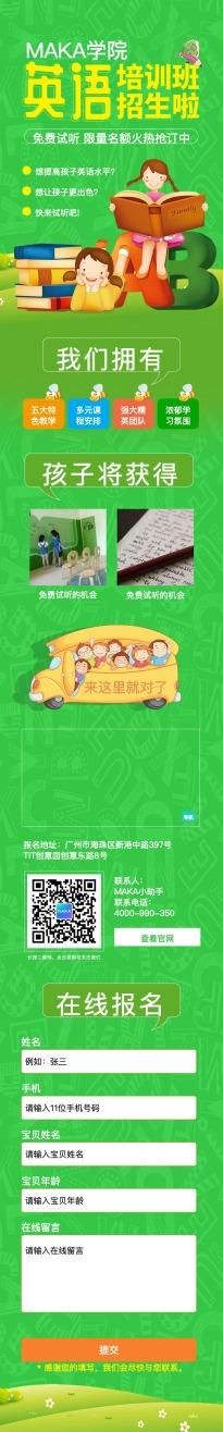 清新卡通手绘英语培训班招生宣传单页模板