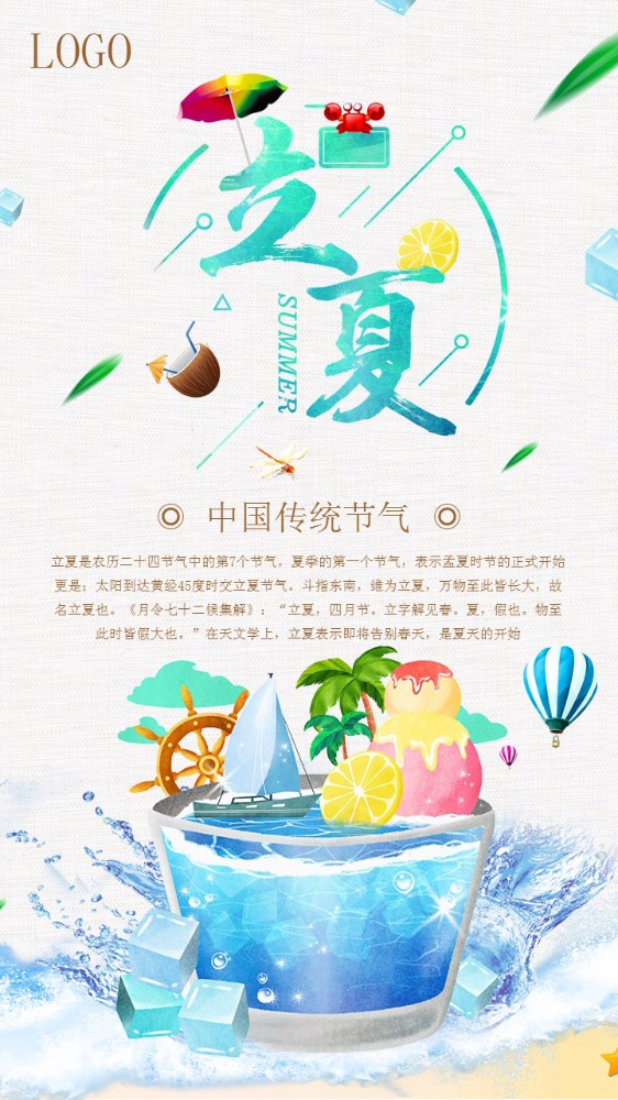 立夏 企业通用 手绘海报 精致唯美 立夏宣传海报 立夏