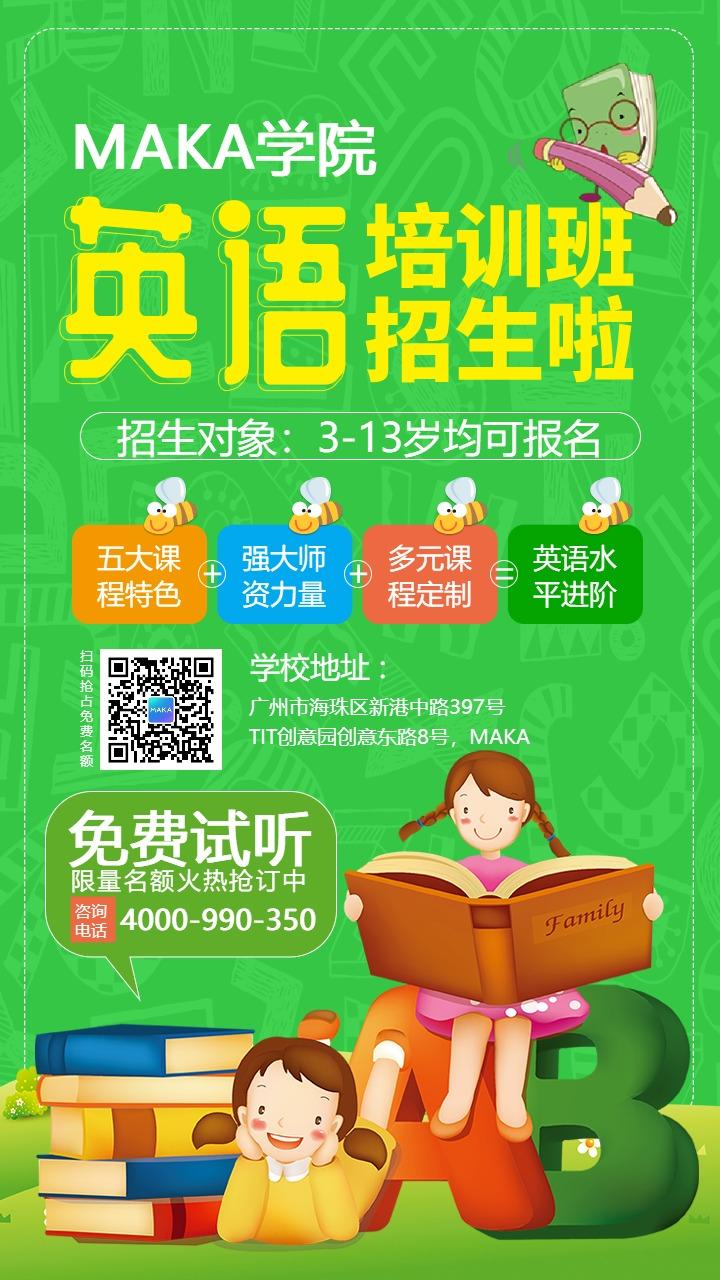 清新卡通手绘英语培训班招生宣传海报