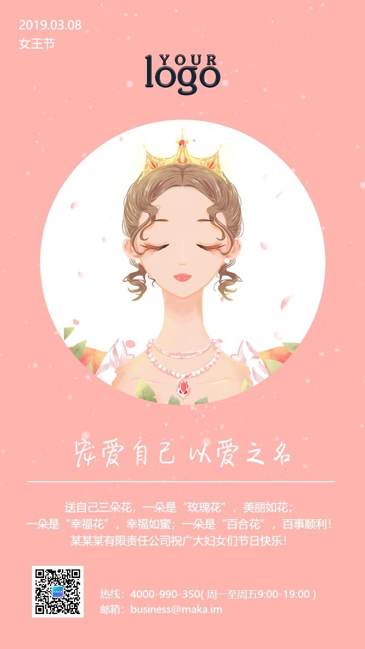精致唯美三八女神节节日日签节日贺卡手机海报