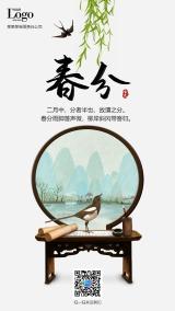 中国风简约清新春分节气海报日签