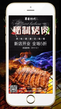 秘制烤肉店开业优惠活动推广海报