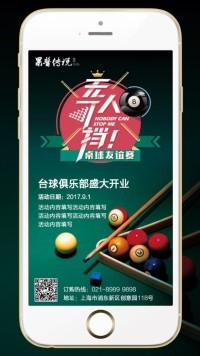 高端大气时尚台球俱乐部盛大开业比赛活动推广海报
