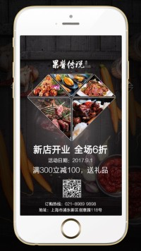 创意时尚大气餐饮店新店开业促销推广活动海报