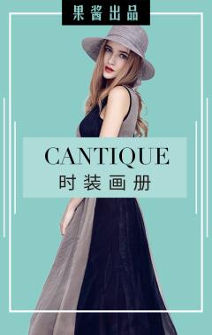 高端时尚大气公司企业介绍时装画册宣传推广