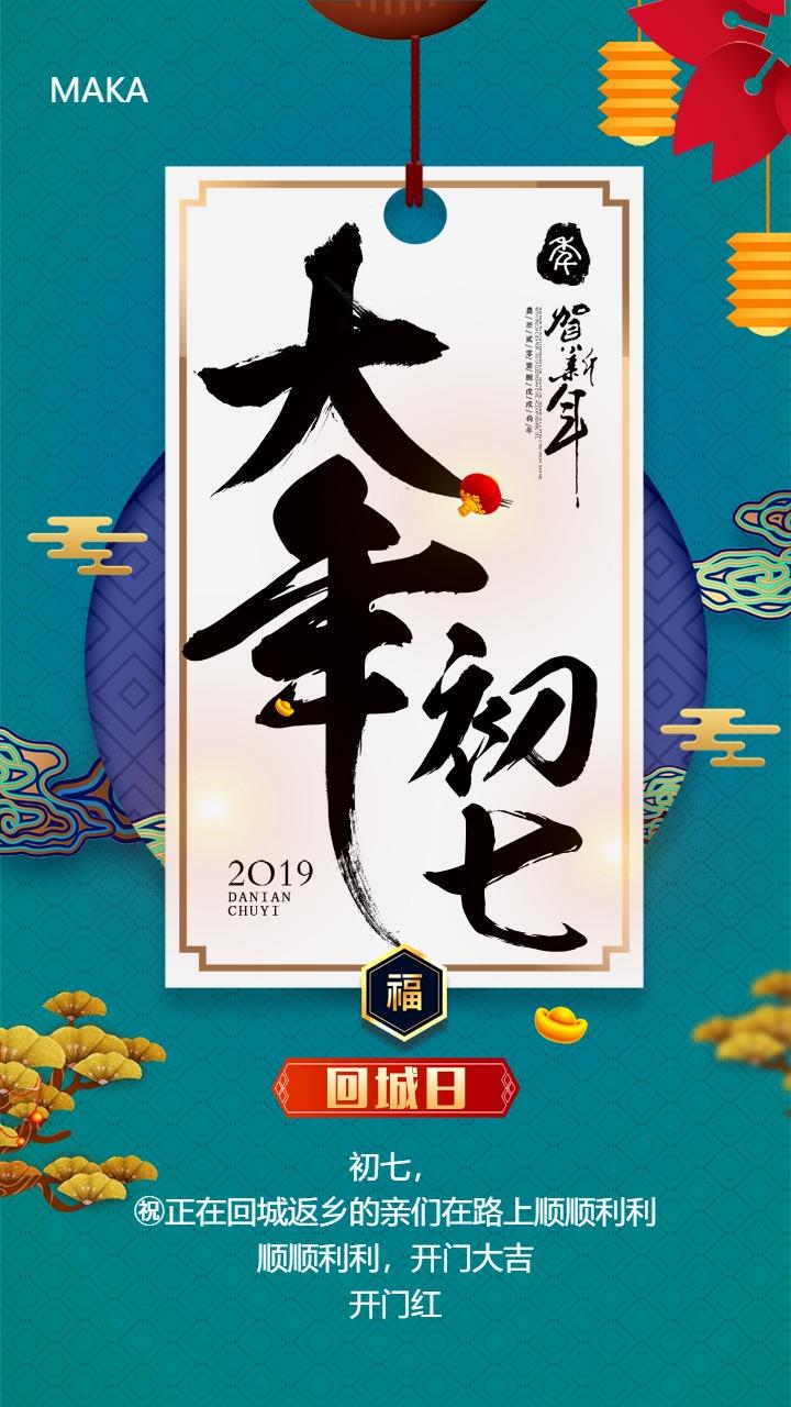 2019年猪年新年春节习俗祝福语海报