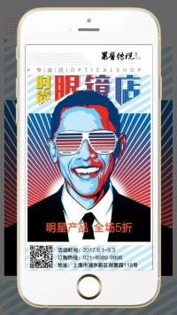 高端时尚眼镜店促销活动推广海报