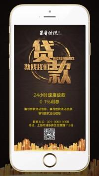 黑金高端大气企业金融贷款公司活动推广海报