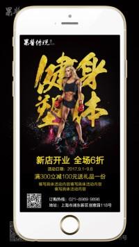 高端时尚黑金健身房新店开业促销活动推广海报