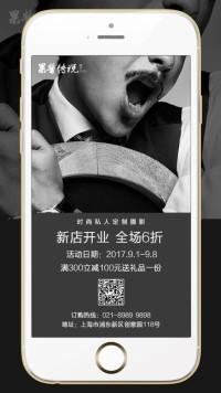 高端时尚黑白灰私人定制摄影新店开业促销推广活动海报
