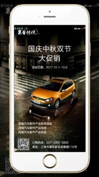 高端大气国庆中秋双节汽车配件促销推广活动海报