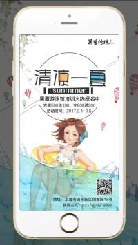 夏季清凉游泳馆培训充值活动推广海报