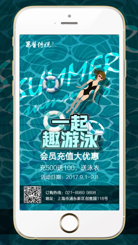 小清新时尚游泳馆会员充值优惠促销推广活动