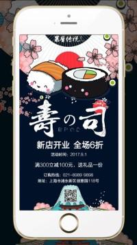 创意日本寿司新店开业促销折扣推广活动海报