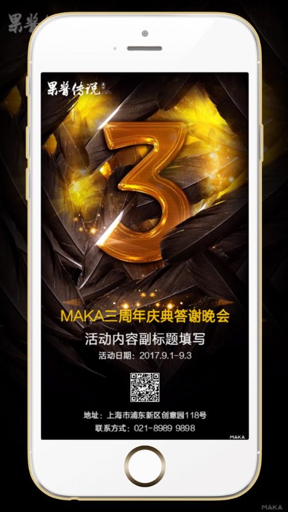 高端大气黑金企业周年庆店庆答谢晚会推广活动海报