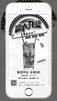 时尚创意奶茶店冷饮店新店开业促销折扣推广活动海报