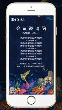 高端大气时尚企业活动推广邀请函海报
