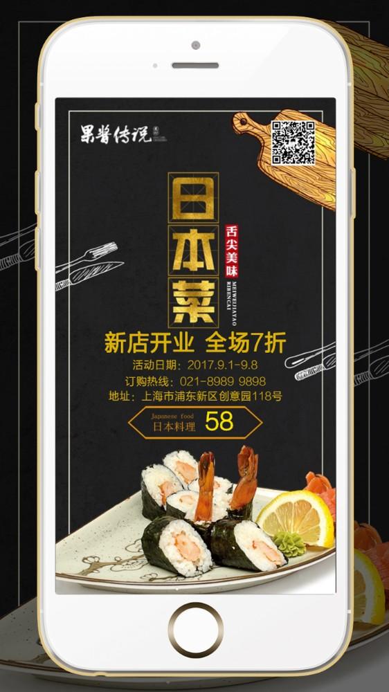 高端黑金日本寿司日本菜餐饮店新店开业促销推广活动海报