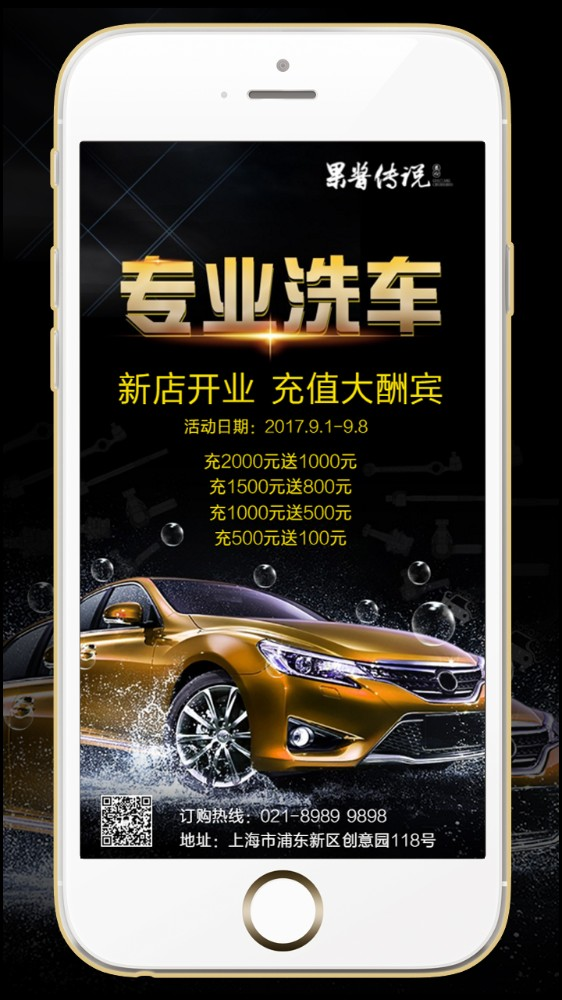 高端大气时尚洗车店新店开业充值优惠促销推广海报