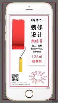高端大气装修公司装潢设计工作室宣传推广海报