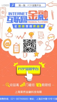 互联网金融投资平台海报推广