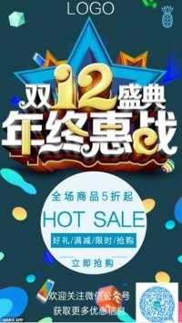 双12促销活动宣传模板