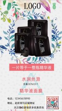 化妆品美妆面膜产品宣传