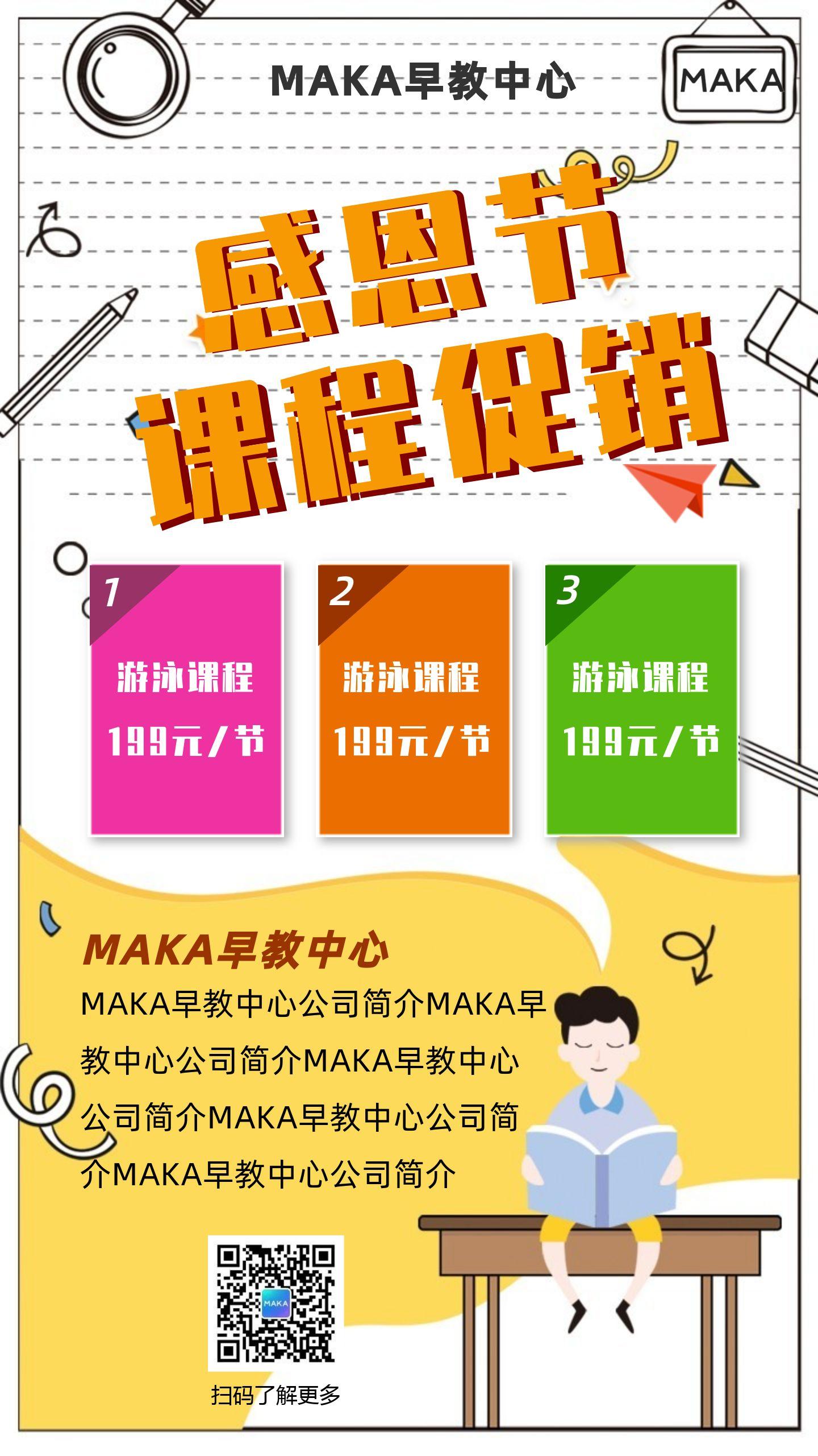 浅黄色简约扁平风早教中心感恩节节日课程促销海报