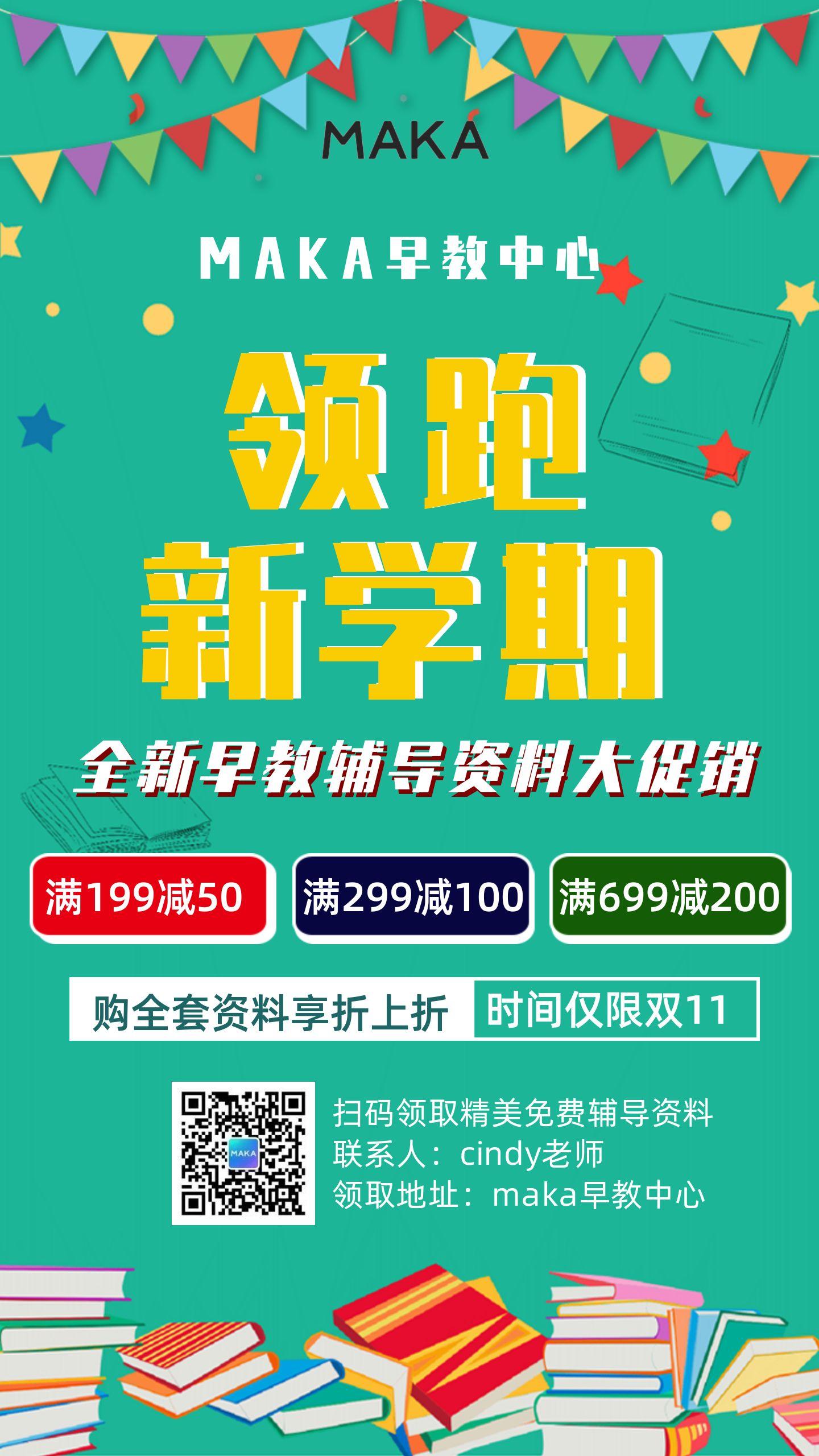 清新绿色卡通早教中心辅导材料促销打折活动海报