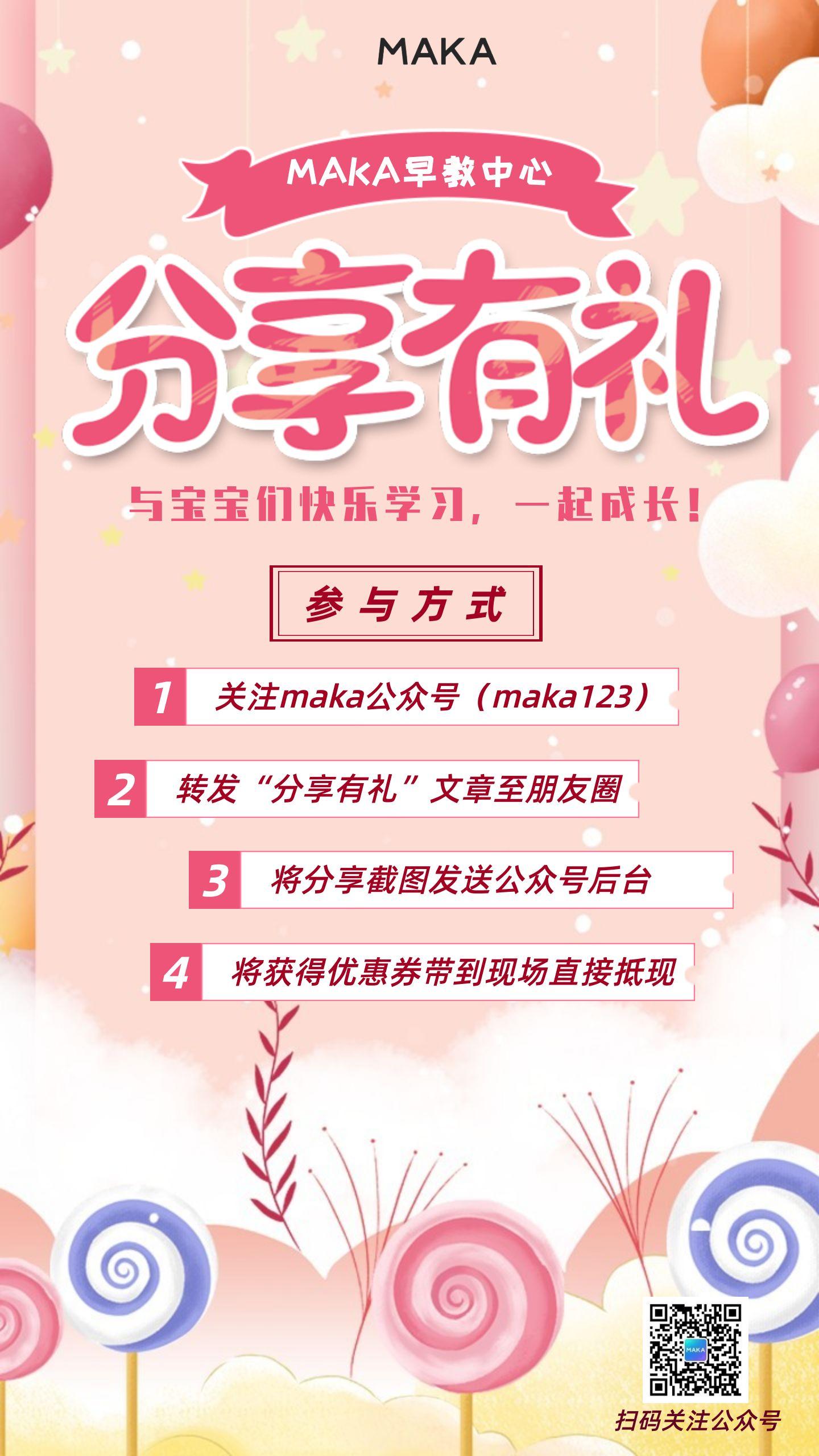 粉色卡通早教中心/兴趣班/辅导中心分享有奖促销活动宣传手机海报