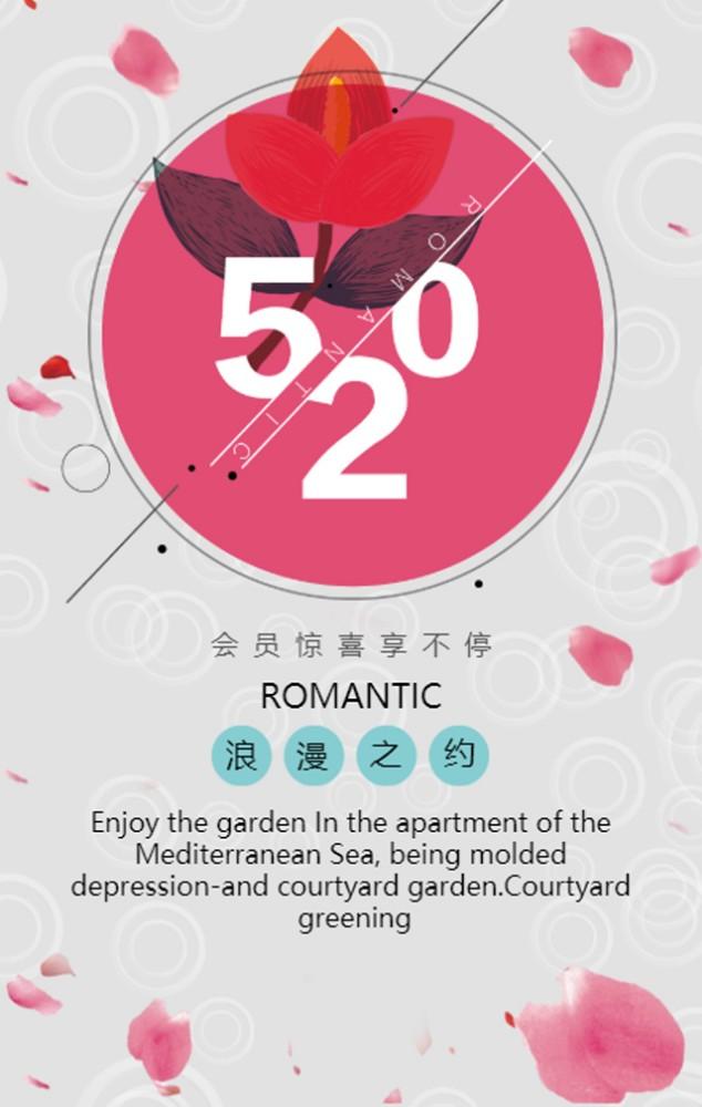 520情人节促销宣传