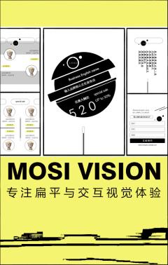 [ MOSI ] 520品牌活动促销模板
