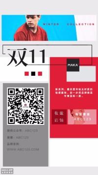【 双11 】淘宝服装店铺宣传促销造势海报 / PART1