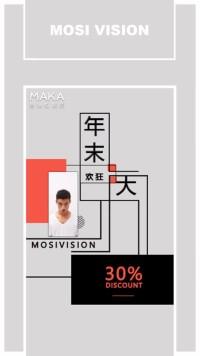 服装品牌年底促销宣传造势模板