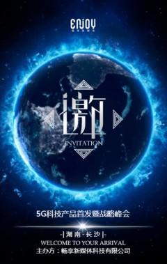 炫酷快闪高端蓝色科技星空商务会议会展招商发布会邀请函