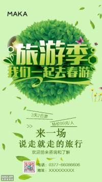 春季出游旅行社 传统习俗节日 活动宣传促销打折通用 二维码朋友圈贺卡创意海报手机海报