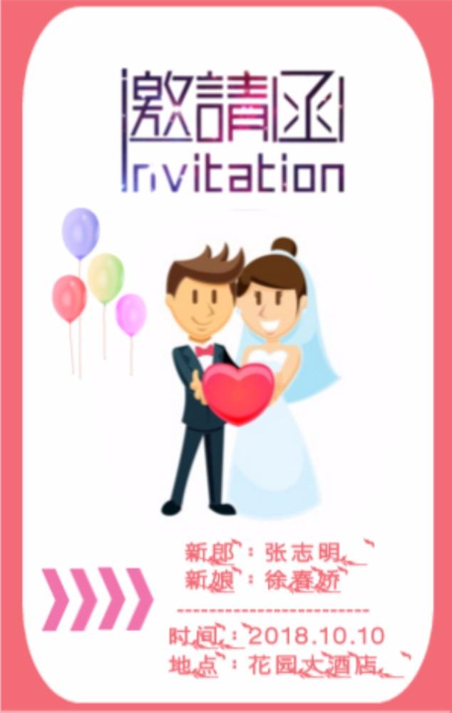 婚礼、婚礼邀请函、邀请函、婚礼请柬、温馨唯美、浪漫婚礼、红粉婚礼