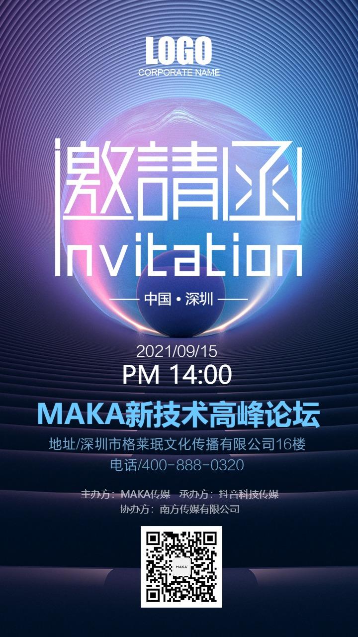 高端蓝色互联网5G未来科技商务会议邀请函通用海报