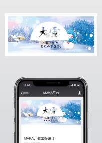 大雪时节节气电商微商公众号封面大图