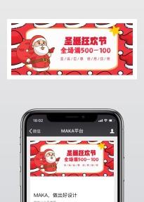 双十二圣诞平安夜圣诞帽欢乐喜庆红色微信公众号封面大图