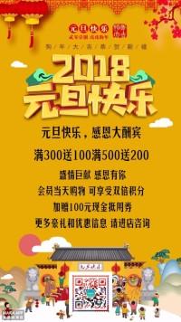 元旦节日促销打折优惠钜惠宣传海报单页