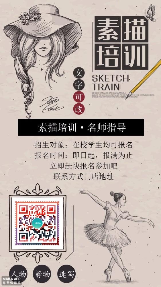 寒假素描班艺术班培训班进修班宣传打折促销海报
