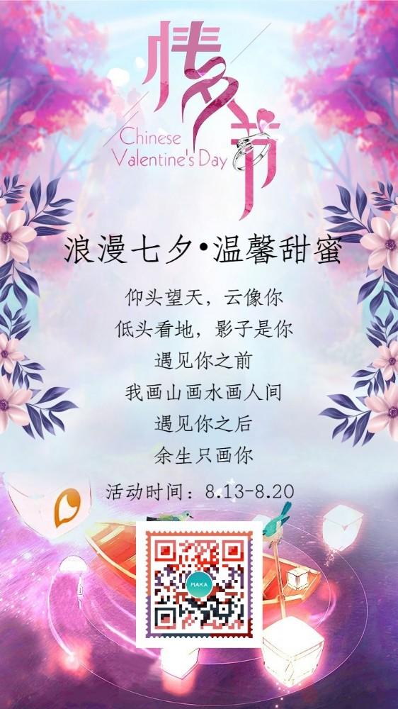 七夕情人节活动促销打折表白海报