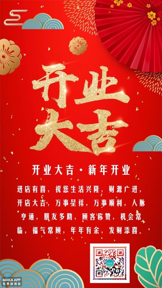 开业海报 开业大吉 新店开张 开门红海报_maka平台h5