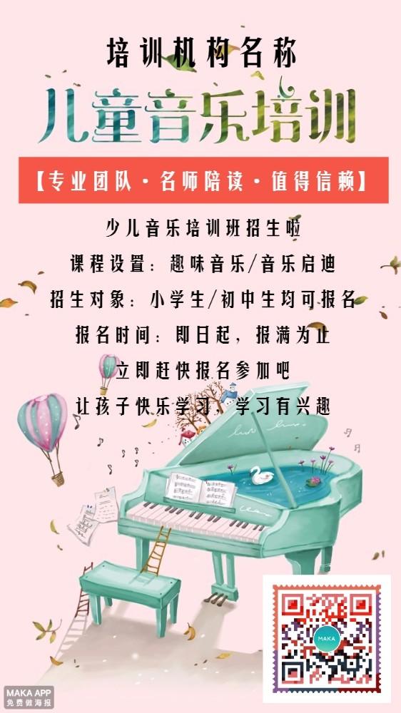 寒假音乐班艺术班培训班进修班宣传打折促销海报