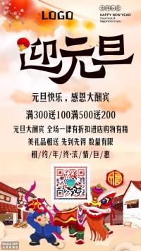 2018狗年元旦新年节日促销打折优惠钜惠海报单页