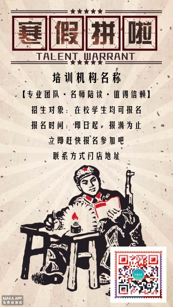 寒假辅导班培训班进修班宣传打折促销海报