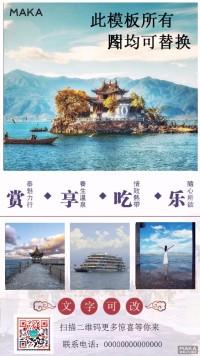 旅游通用模板图片文字可替换